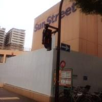 サンストリート亀戸が閉鎖