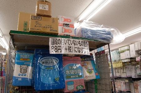 サンケイスーパー閉店のお知らせ