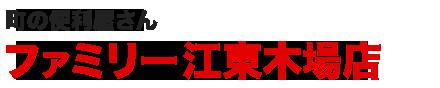江東区の便利屋|便利屋ファミリー 江東木場店